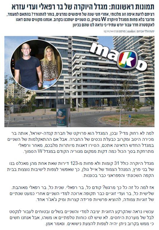 קנדה ישראל - אסף טוכמאייר וברק רוזן
