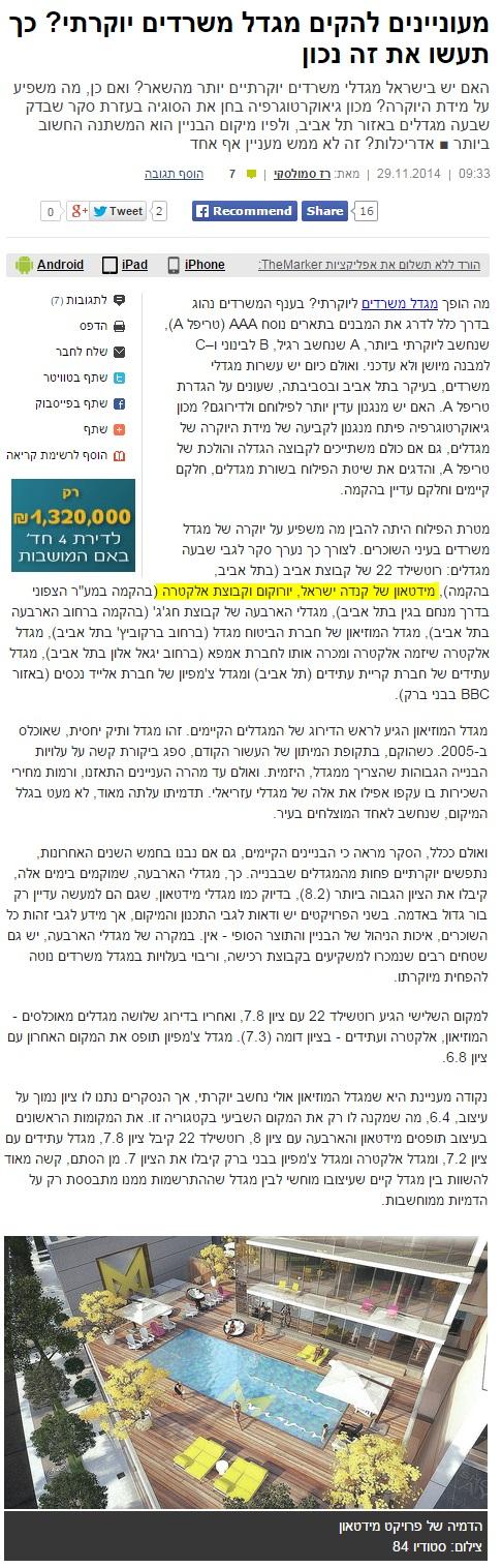 אסף טוכמאייר, ברק רוזן - מגדלי מידטאון